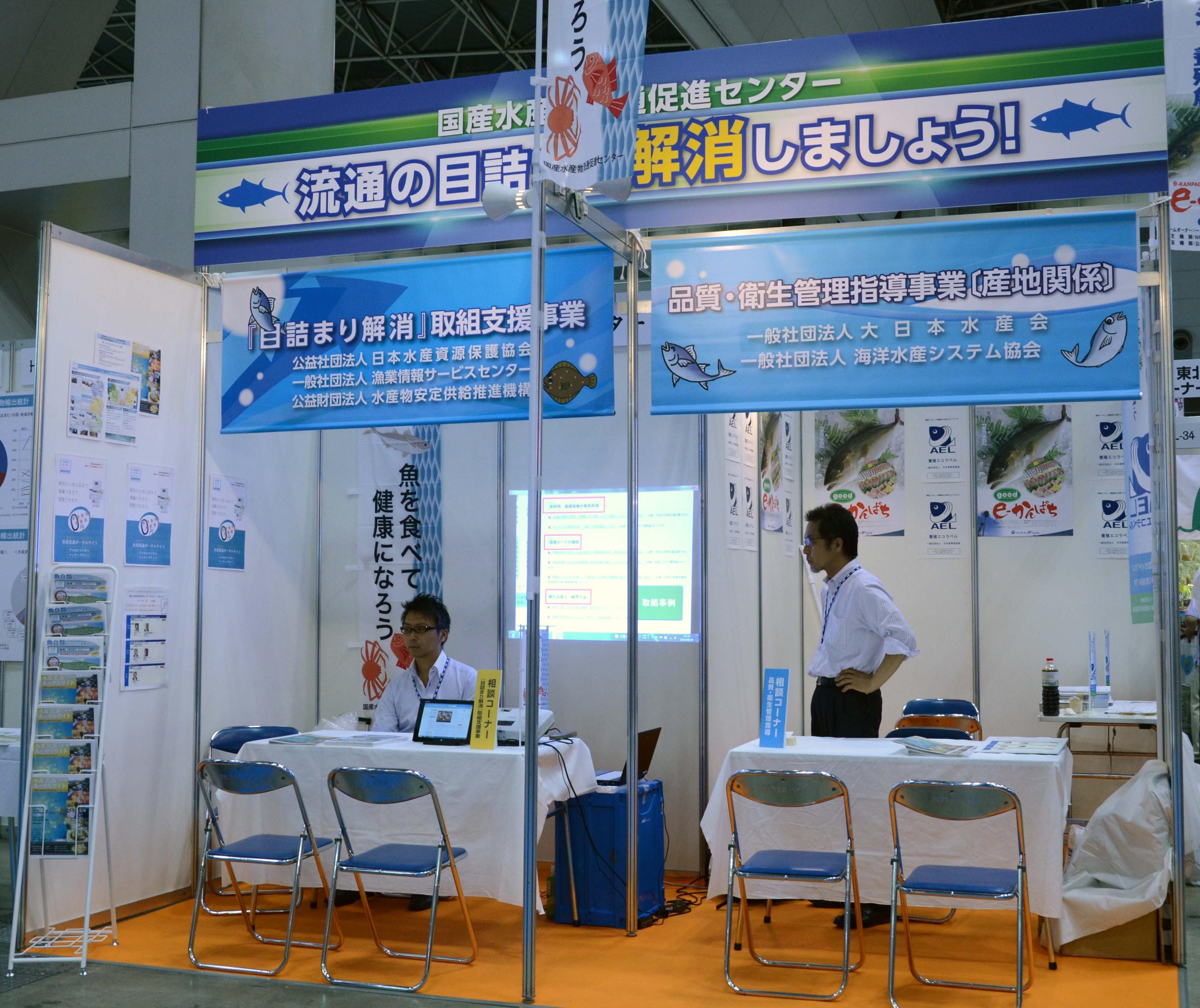 漁業 情報 サービス センター